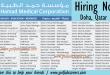 HMC_CAREERS_doha